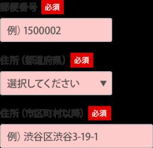 【住所自動入力 イメージ】