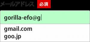 【メールアドレスサジェスト イメージ】