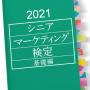 white paper【20】2021年 シニアマーケティング検定(基礎編)